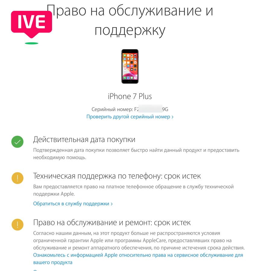 как проверить iphone 11